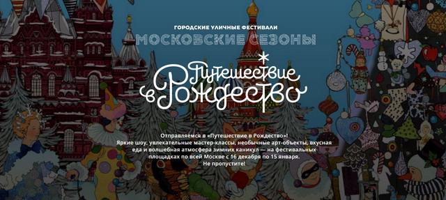 """Фестиваль """"Путешествие в Рождество 2016-2017"""""""