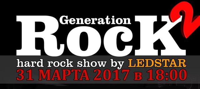 """Фестиваль """"Generation Rock-2"""""""