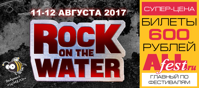 "Фестиваль ""Rock on the water 2017"""