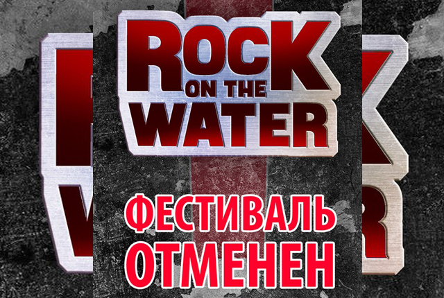"Фестиваль ""Rock on The Water 2016"""
