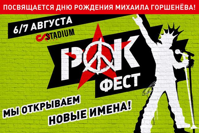 """Фестиваль """"РокФест 2016"""": день рождения Михаила Горшенёва"""