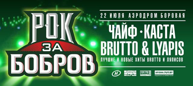 "Фестиваль ""Рок за бобров 2017"""