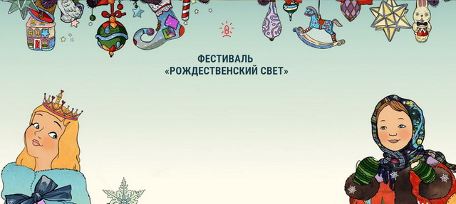 """Фестиваль """"Рождественский свет 2016-2017"""""""