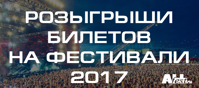 Розыгрыши билетов на фестивали 2017 года от ALLfest.ru