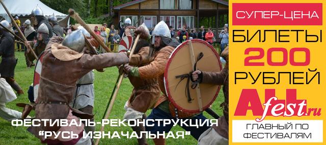 """Фестиваль исторической реконструкции """"Русь Изначальная 2017"""""""