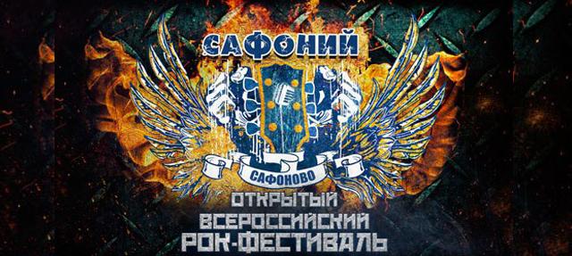 """Открытый рок-фестиваль """"САФОНИЙ 2016"""""""