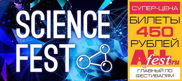 """Фестиваль """"Science Fest 2017"""""""