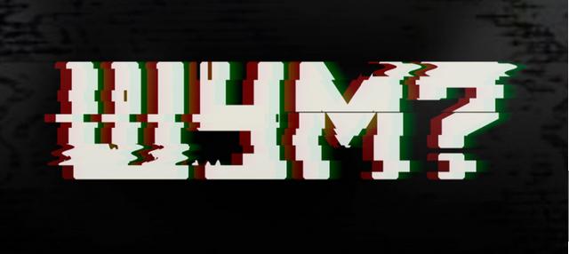 "Фестиваль ""Шум? 2017"""