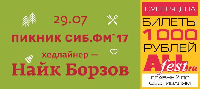 "Фестиваль ""Пикник Сиб.фм 2017"""