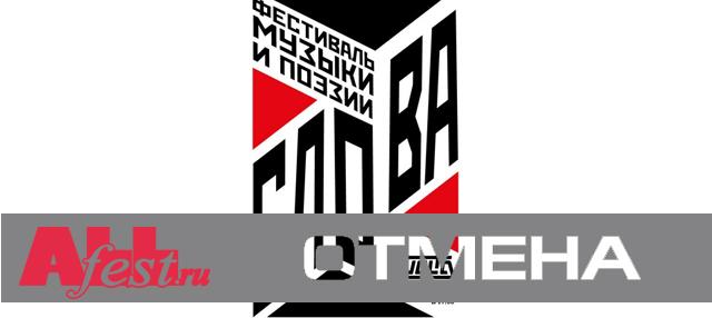 """Фестиваль """"Слова 2017"""""""