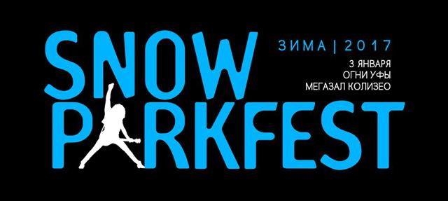 "Фестиваль ""Snow ParkFest 2017"""