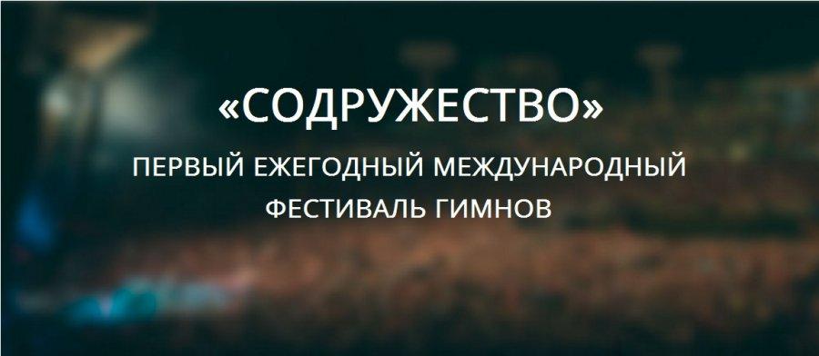 """Фестиваль гимнов """"Содружество 2017"""""""