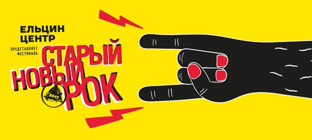 """Фестиваль """"Старый Новый Рок 2017"""""""