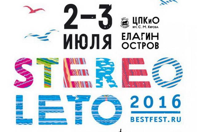 """Фестиваль """"STEREOLETO 2016"""""""