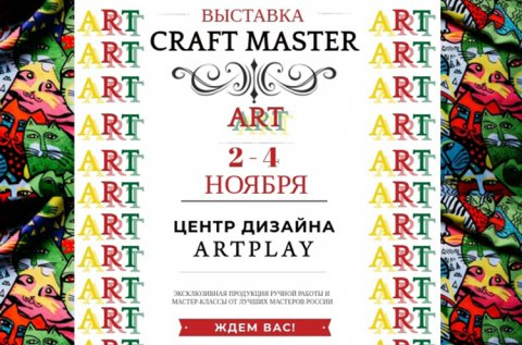 Ярмарка Craft Master Art 2018