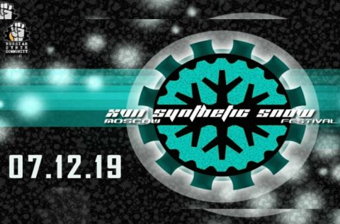 Moscow Synthetic Snow Festival 2019: билеты