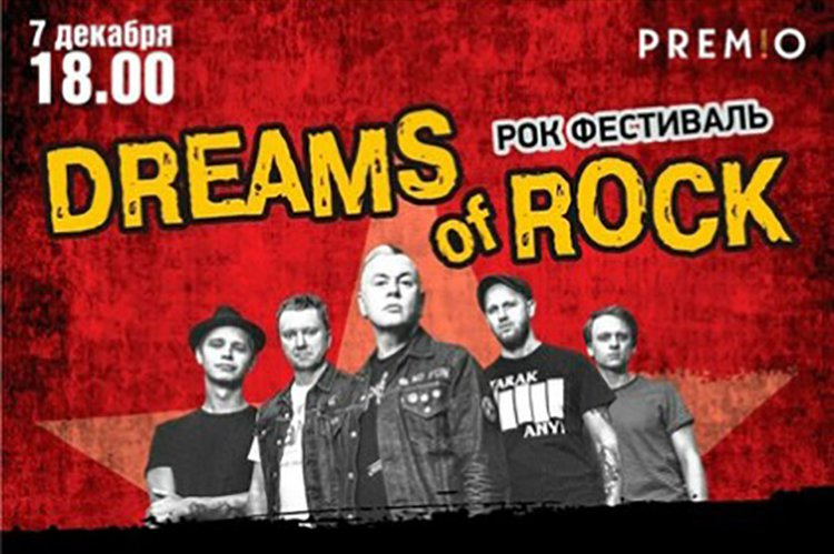 Фестиваль Dreams of Rock 2018