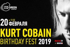 "Фестиваль ""Kurt Cobain Birthday Fest 2019"" (Москва)"