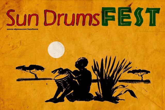 "Фестиваль ""Sun Drums Fest 2016"""