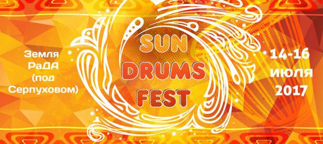 """Фестиваль этнических барабанов и музыки """"Sun Drums Fest 2017"""""""
