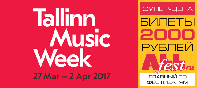 "Фестиваль ""Tallinn Music Week 2017"""