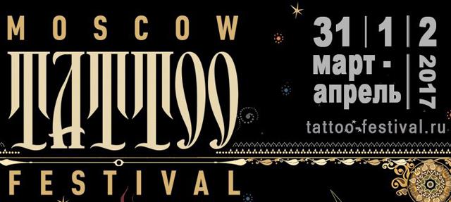 Московский Фестиваль Татуировки 2017