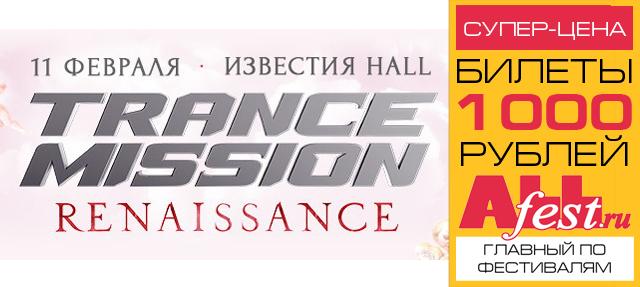 "Фестиваль ""Trancemission 2017"""