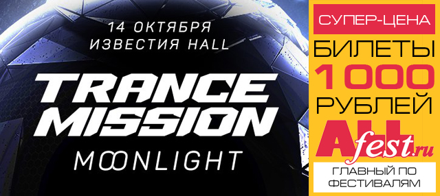 "Фестиваль ""Trancemission Moonlight 2017"""