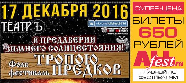 "Фолк-фестиваль ""Тропою предков 2016"""
