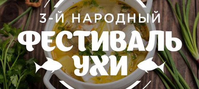 Народный Фестиваль Ухи в Воронежской области