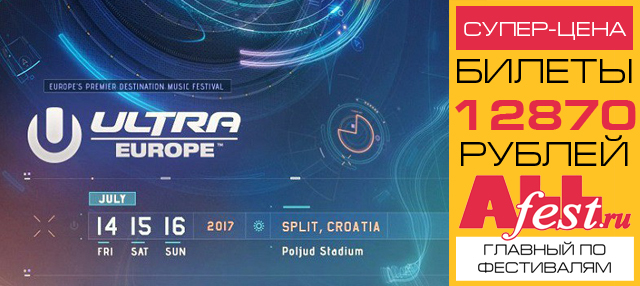"""Ultra Music Festival 2017"" Croatia"