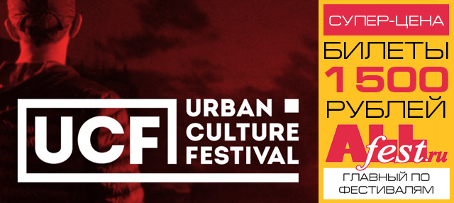 """Urban Culture Festival 2017 | UCF`17"" в Москве"
