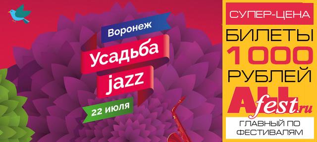 """Фестиваль """"Усадьба Jazz 2017"""" (Воронеж)"""