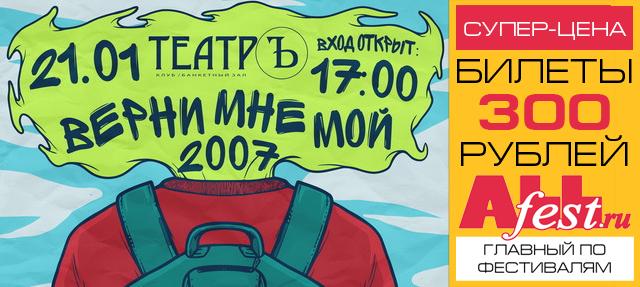 """Фестиваль """"Верни мне мой 2007-й"""""""