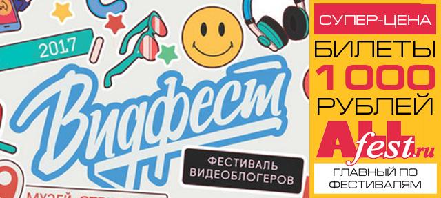Видфест КликКлак (Екатеринбург):
