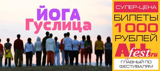 """Фестиваль """"Йога-Гуслица 2017"""""""