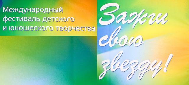 """Фестиваль детского и юношеского творчества """"Зажги свою звезду 2017"""""""