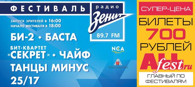 """Фестиваль """"Радио """"Зенит"""" 2017"""""""