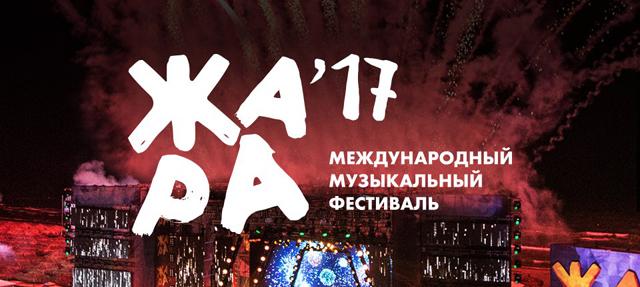 """Фестиваль """"Жара 2017"""""""