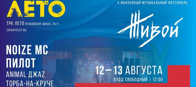 """Фестиваль """"Живой! 2016"""""""
