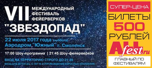 "Фестиваль фейерверков ""Звездопад 2017"""